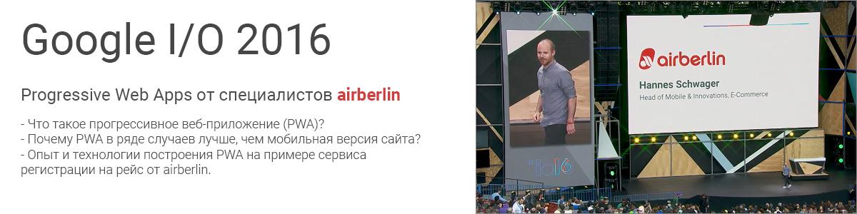 Air Berlin: реализация Progressive Web App - 1