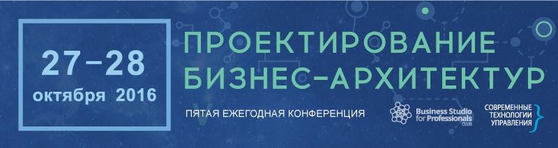 Анонс конференции «Проектирование бизнес-архитектур 2016» - 1
