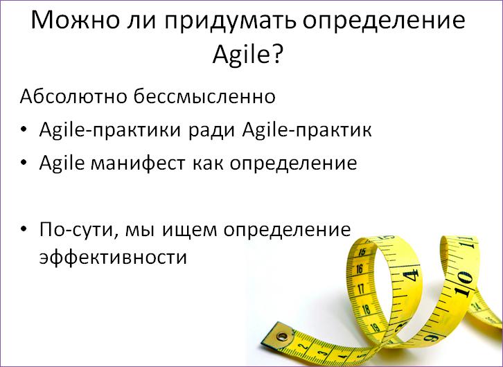 Как понять, что Agile работает - 6