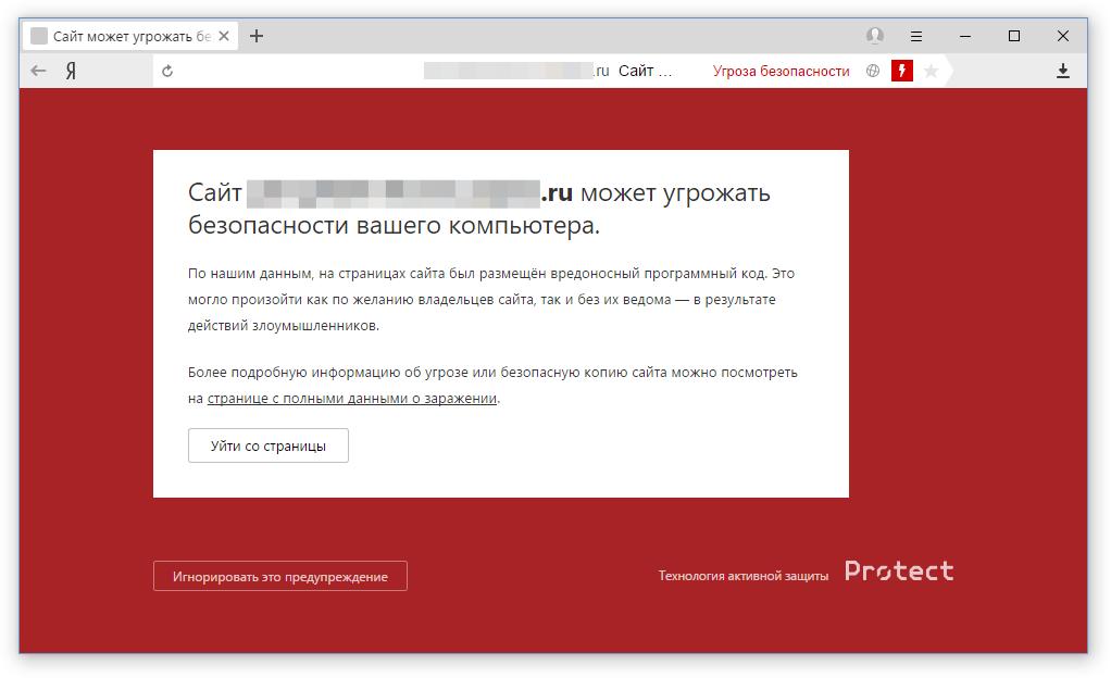 От черного списка до машинного обучения. Антифишинг в Яндекс.Браузере - 2