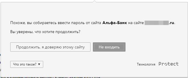 От черного списка до машинного обучения. Антифишинг в Яндекс.Браузере - 3