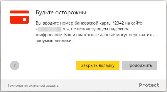 От черного списка до машинного обучения. Антифишинг в Яндекс.Браузере - 5