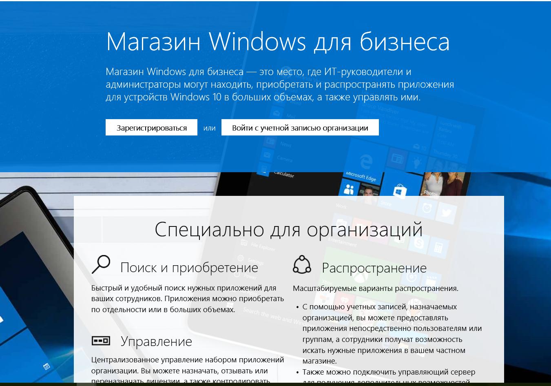 Настраиваем магазин Windows для бизнеса - 1