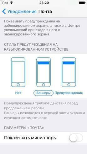 Настройки безопасности iOS 10, на которые следует обратить внимание - 10