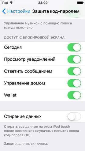 Настройки безопасности iOS 10, на которые следует обратить внимание - 3