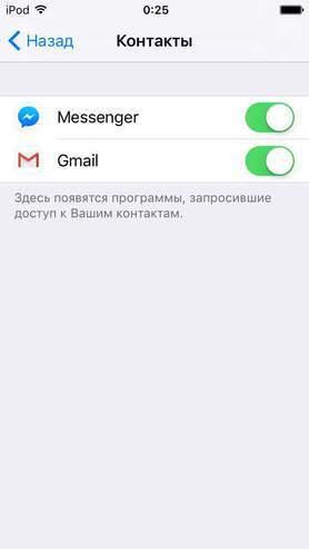 Настройки безопасности iOS 10, на которые следует обратить внимание - 8