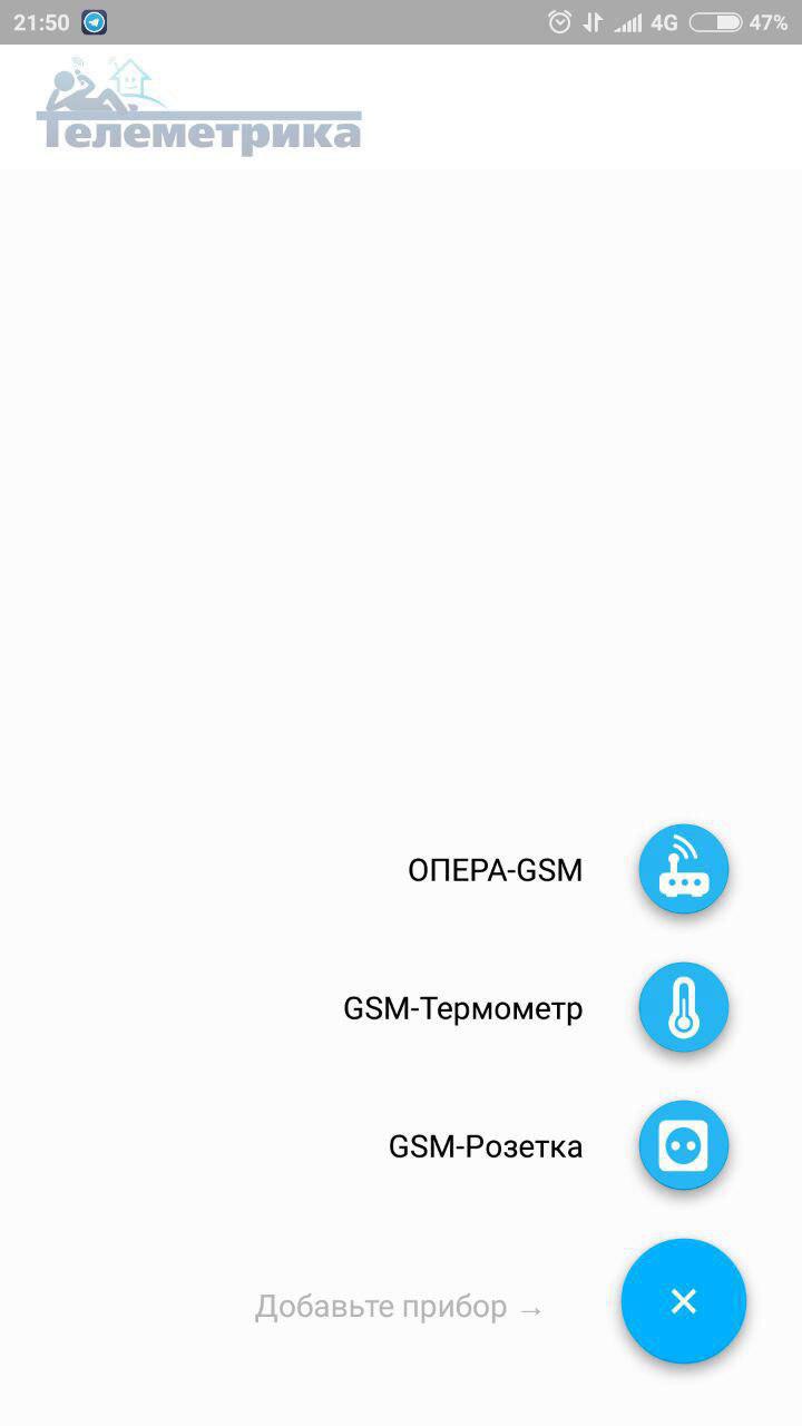 Обзор GSM-розетки «Телеметрика» - 14