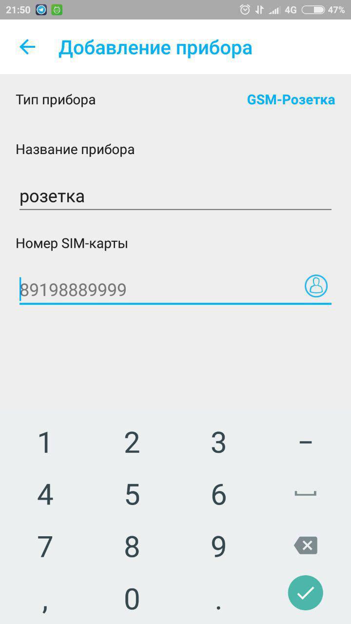 Обзор GSM-розетки «Телеметрика» - 16