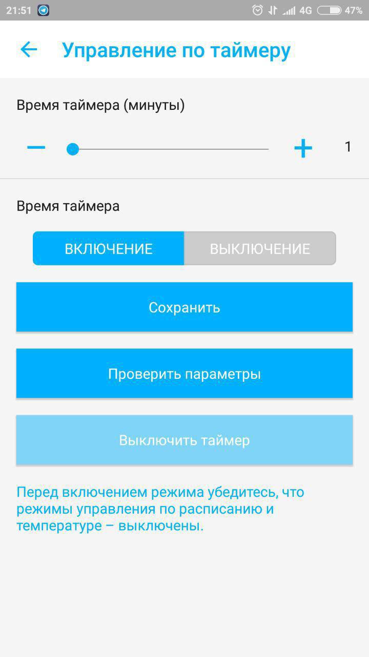 Обзор GSM-розетки «Телеметрика» - 20
