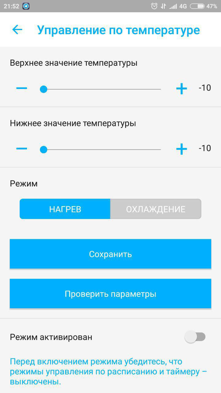 Обзор GSM-розетки «Телеметрика» - 22
