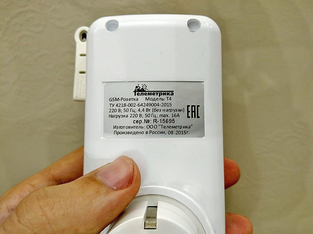 Обзор GSM-розетки «Телеметрика» - 9