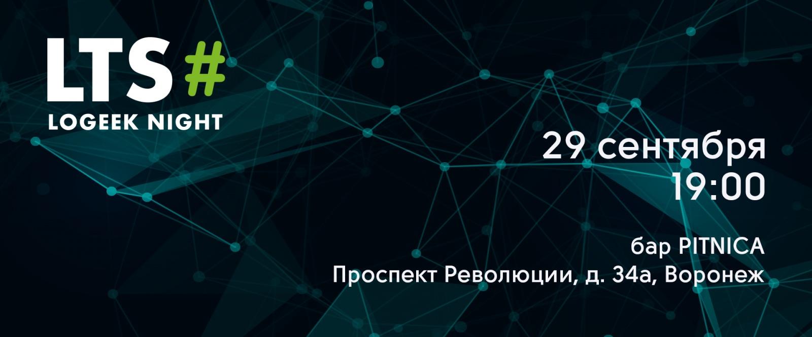 Logeek Night в Воронеже - 1