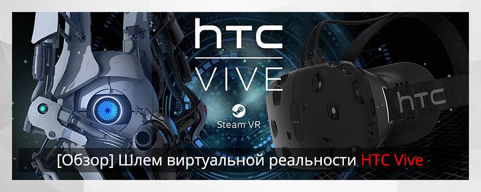 Обзор шлема виртуальной реальности HTC Vive - 1