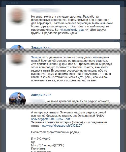 Скованные одной цепью, или добавим комфорта комментариям Вконтакте - 5