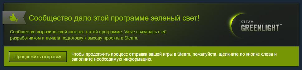 История одной маленькой победы или продвижение приложения в Steam Greenlight - 6
