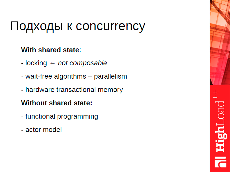 Что особенного в СУБД для данных в оперативной памяти - 15