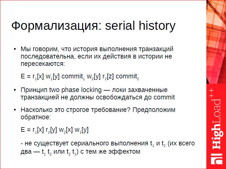 Что особенного в СУБД для данных в оперативной памяти - 6