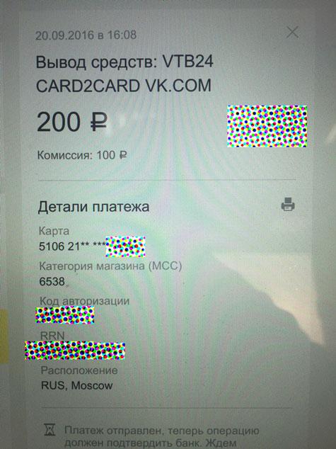 чек на перевод вконтакте