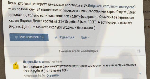 переводы через VK объяснение Яндекс.Денег