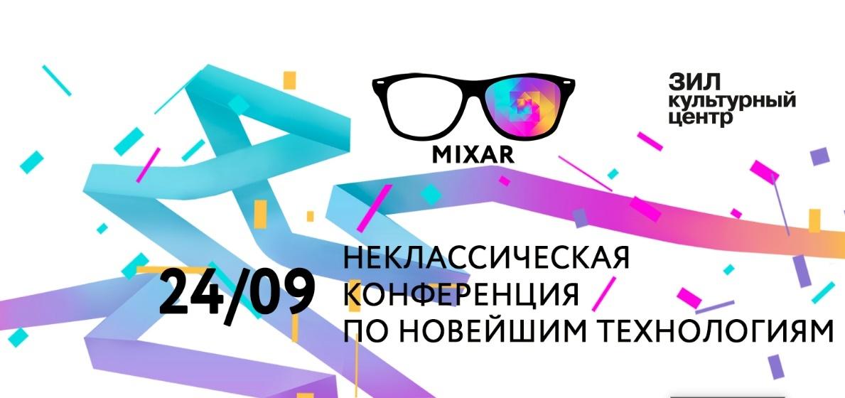 24 сентября приглашаем на конференцию MIXAR 2016 — неклассическую конференцию по новейшим технологиям - 1