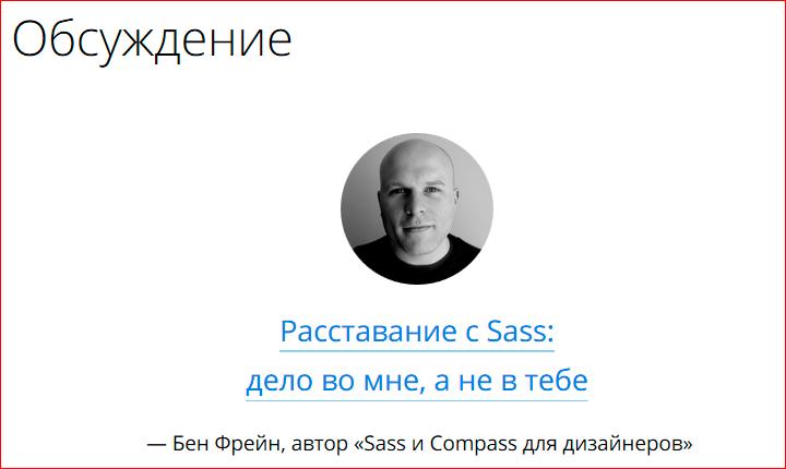 PostCSS. Будущее после Sass и Less - 25