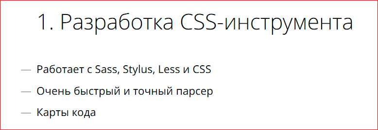 PostCSS. Будущее после Sass и Less - 27