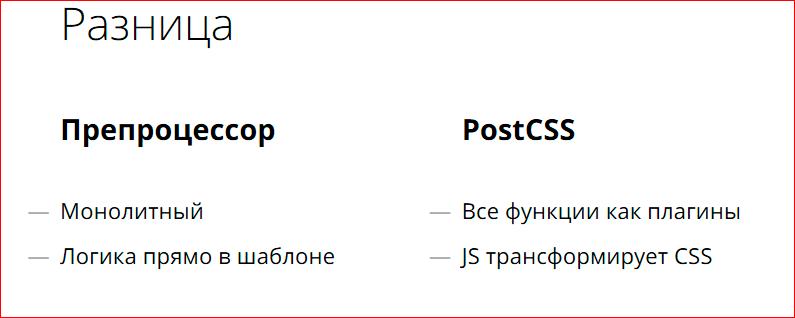 PostCSS. Будущее после Sass и Less - 5