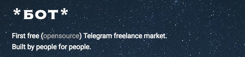 Как мы написали фриланс-биржу для Telegram - 1