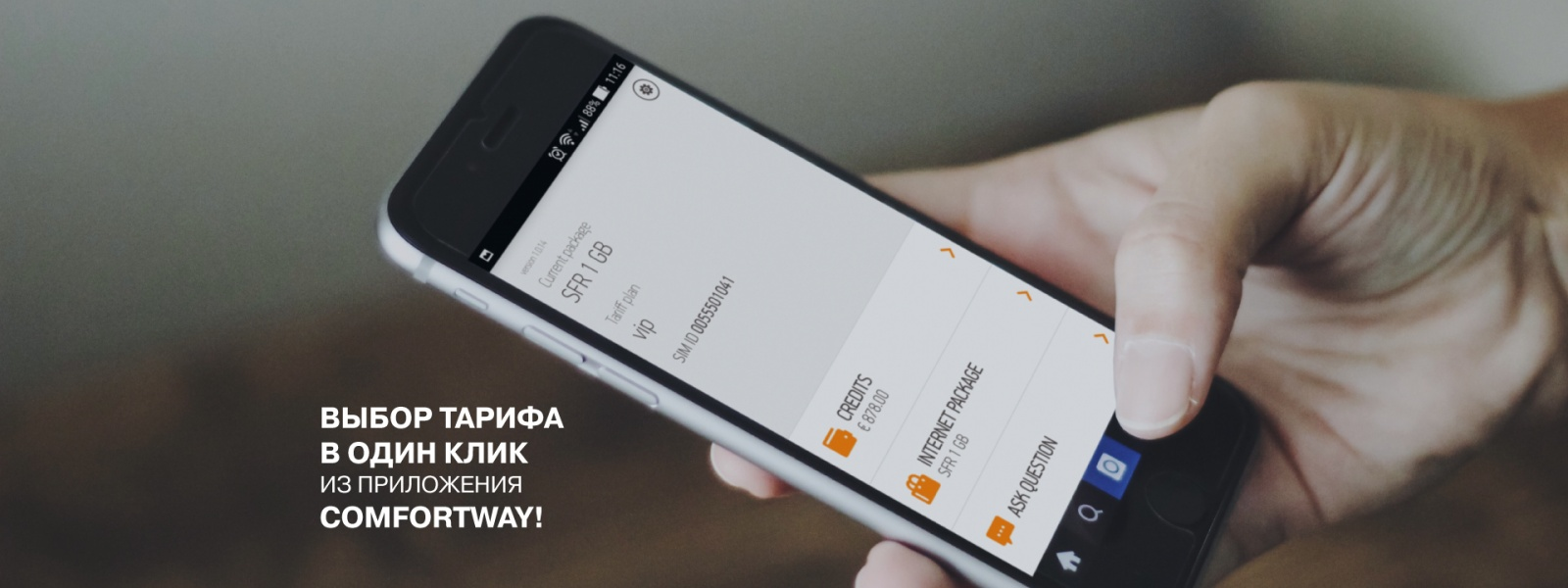Объединение мобильных операторов, пользователей, сервисов на одной технологической платформе - 1