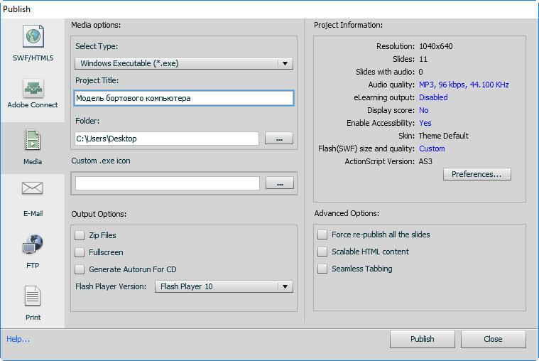 Создание проекта в Adobe Captivate поэтапно на примере «модели бортового компьютера» для ролевой игры живого действия - 10