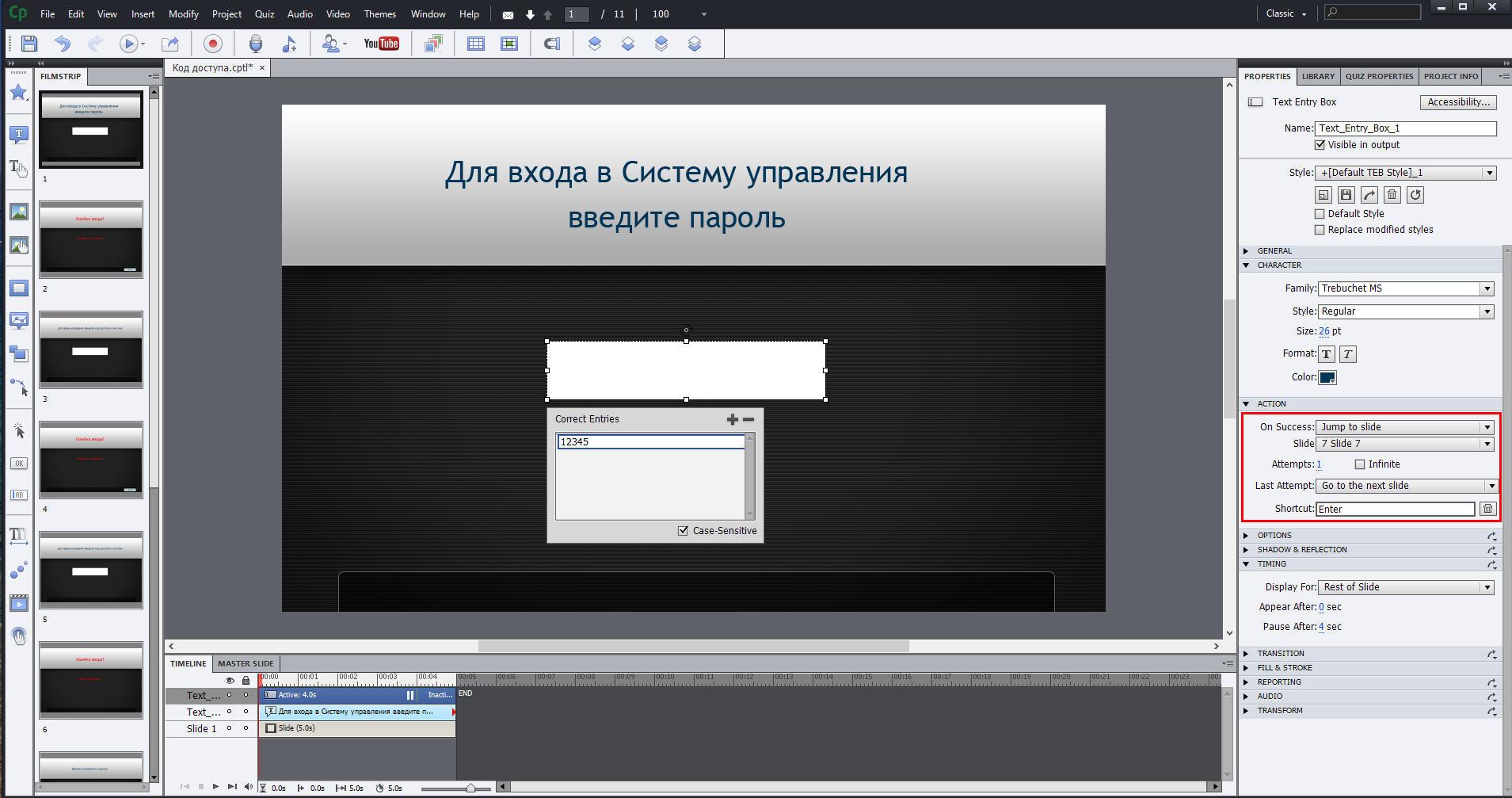 Создание проекта в Adobe Captivate поэтапно на примере «модели бортового компьютера» для ролевой игры живого действия - 4