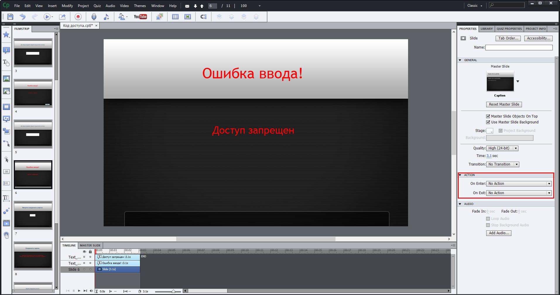 Создание проекта в Adobe Captivate поэтапно на примере «модели бортового компьютера» для ролевой игры живого действия - 8