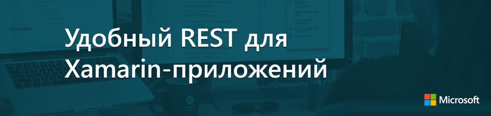 Удобный REST для Xamarin-приложений - 1