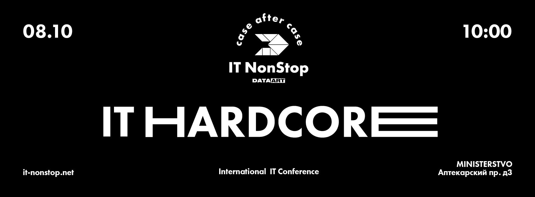 IT-хардкор: конференция о самых сложных ситуациях и проектах - 1