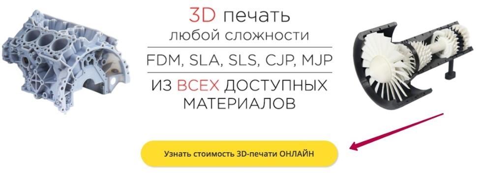 [Обзор] Сервис обработки заказов 3D-печати Digifabster - 2