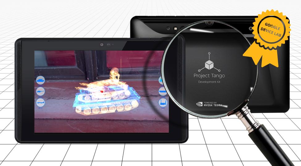 Победители Google Device Lab: исследуем Project Tango - 1
