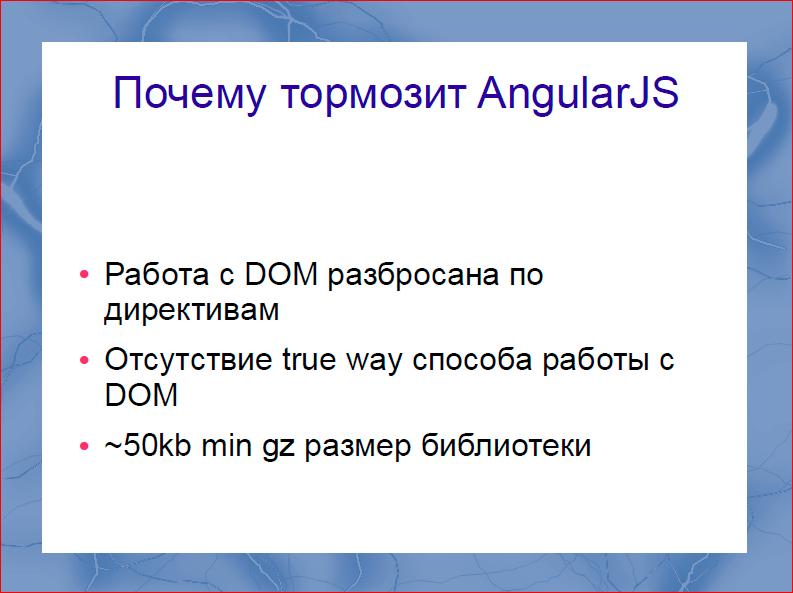 Быстрый рендеринг с DOM шаблонизаторами - 10