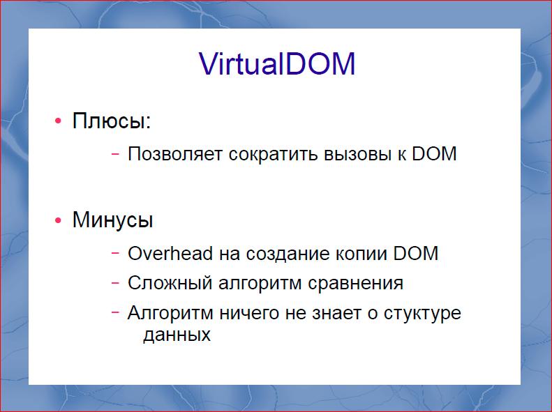 Быстрый рендеринг с DOM шаблонизаторами - 15