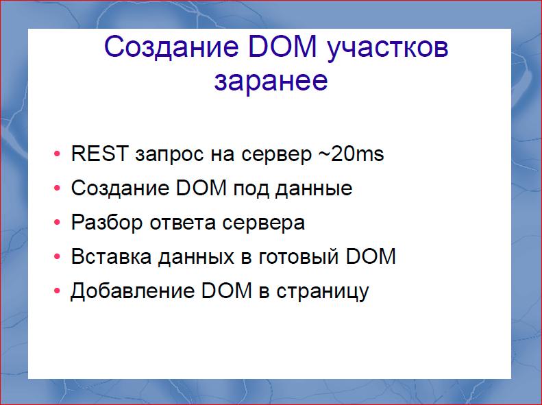 Быстрый рендеринг с DOM шаблонизаторами - 17