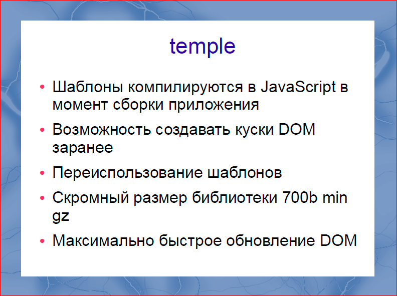 Быстрый рендеринг с DOM шаблонизаторами - 18