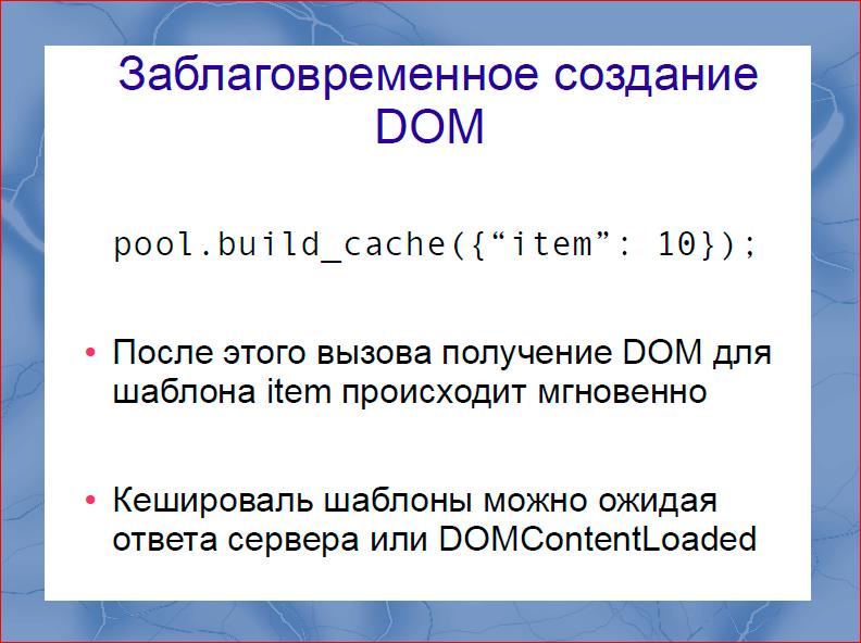 Быстрый рендеринг с DOM шаблонизаторами - 22