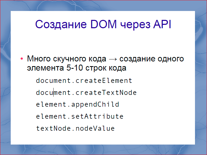 Быстрый рендеринг с DOM шаблонизаторами - 6