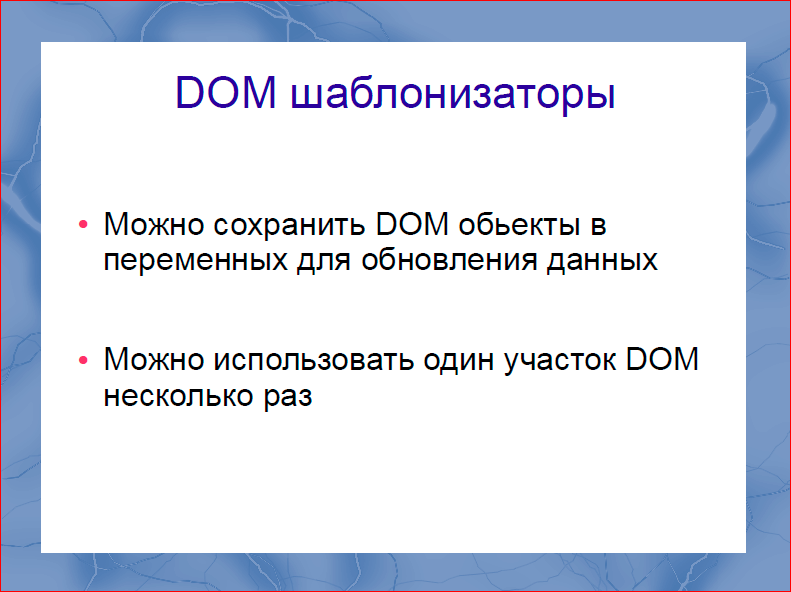 Быстрый рендеринг с DOM шаблонизаторами - 7