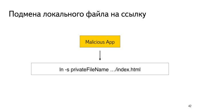 Безопасность Android-приложений. Лекция в Яндексе - 17