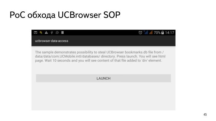Безопасность Android-приложений. Лекция в Яндексе - 20