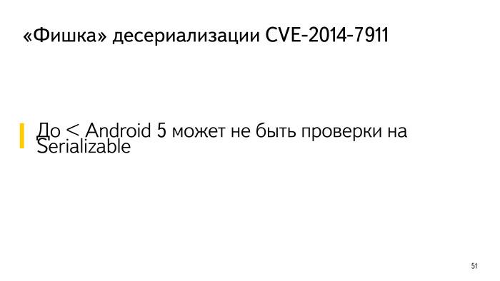 Безопасность Android-приложений. Лекция в Яндексе - 22