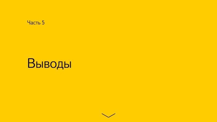 Безопасность Android-приложений. Лекция в Яндексе - 24