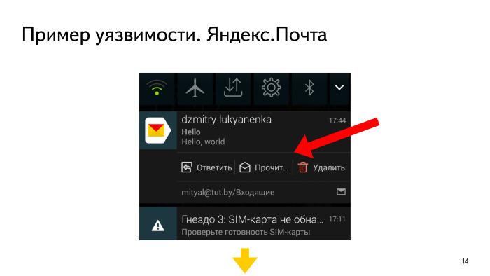 Безопасность Android-приложений. Лекция в Яндексе - 5