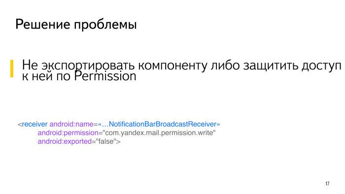 Безопасность Android-приложений. Лекция в Яндексе - 7