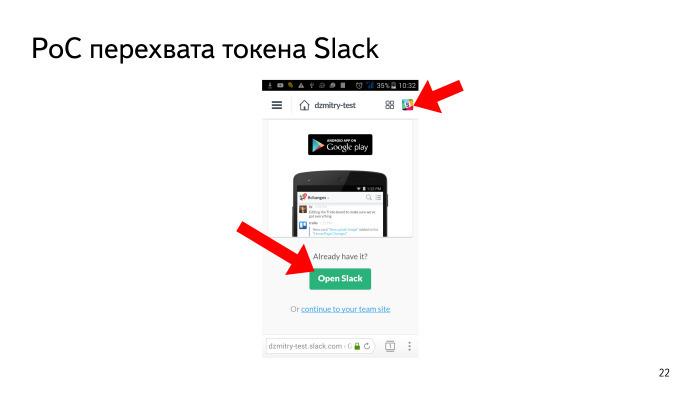 Безопасность Android-приложений. Лекция в Яндексе - 9